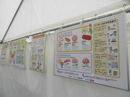 食育パネル展示ブース