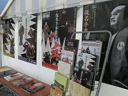 記念公演ポスター展示