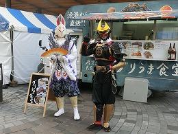 薩摩剣士隼人と幻魔神狐ヤッセンボーブリによるPR