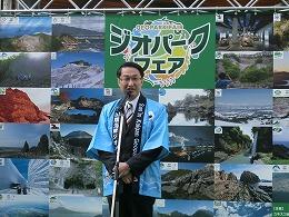 平井鳥取県知事によるジオパークPR