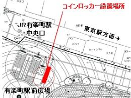 有楽町駅前広場横コインロッカー設置場所