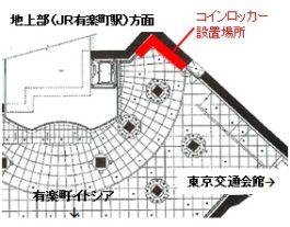 有楽町地下駅前広場ロッカー2