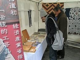 伝統工芸品紹介