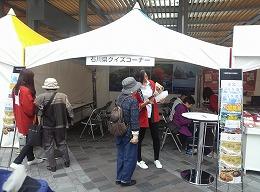 石川県クイズコーナー