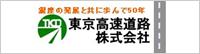 東京高速道路株式会社