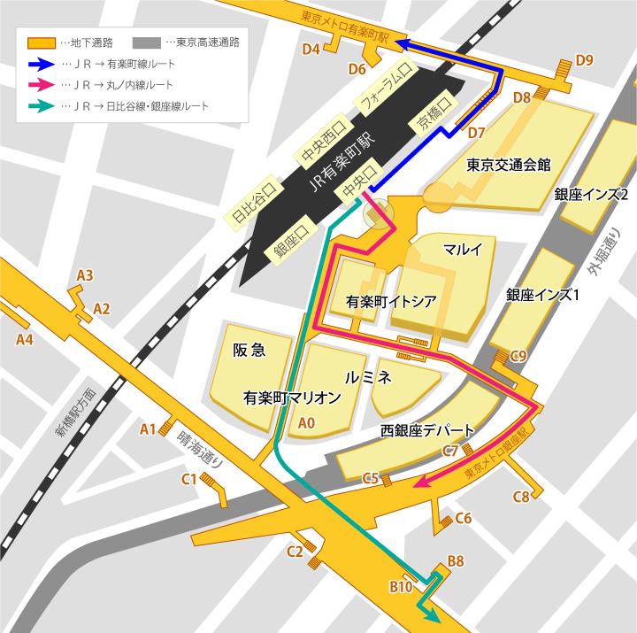 有楽町駅 乗換バリアフリールート