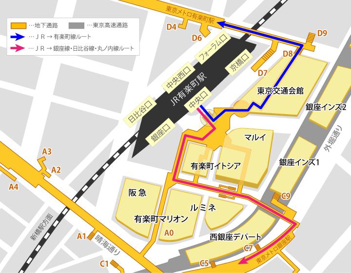 有楽町駅周辺 雨の日ルート