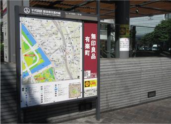 お勧めの待ち合わせスポット 千代田区防災案内板横