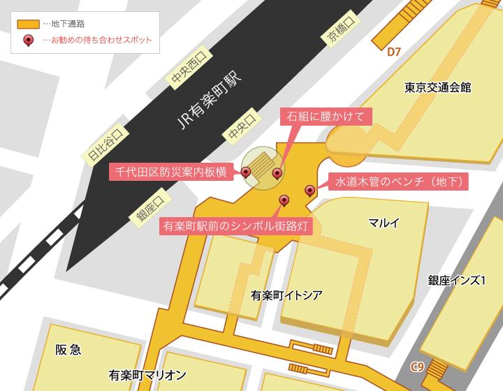 有楽町駅周辺 お勧めの待ち合わせスポット
