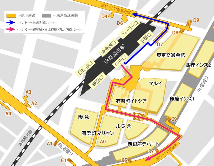 有楽町駅周辺 乗換ルート